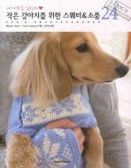 작은강아지를 위한 스웨터 소품