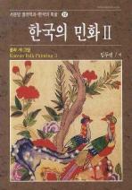 한국의 민화 2: 꽃과 새 그림