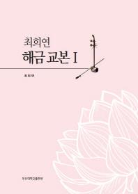 최희연 해금 교본. 1