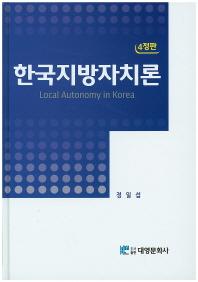 한국지방자치론