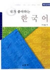 내가 좋아하는 한국어: 베트남어판