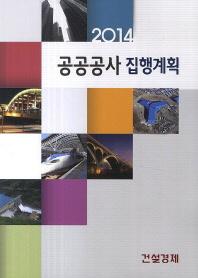 공공공사 집행계획(2014)