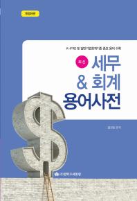 최신 세무 & 회계 용어사전(2014)