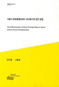 서울시 혼잡통행료제도 효과평가와 발전 방향