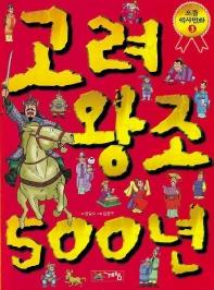 고려왕조 500년(으뜸역사만화 3)