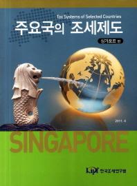 주요국의 조세제도: 싱가포르편(2011.4)