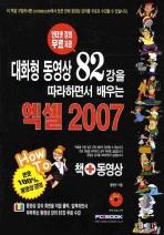 대화형 동영상 82강을 따라하면서 배우는 엑셀 2007