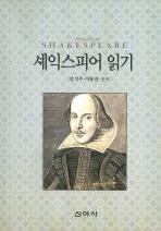 셰익스피어 읽기