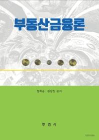 부동산금융론