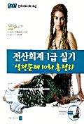 전산회계 1급 실기 실전문제 10회 총정리(CD-ROM 1장 포함)