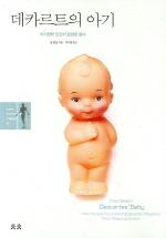 아기한테 인간의 본성을 묻다 데카르트의 아기