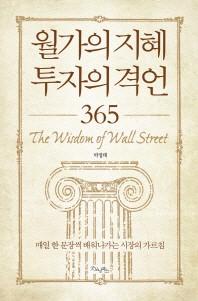 월가의 지혜 투자의 격언 365