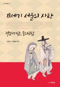 19세기 서울의 사랑