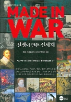 MADE IN WAR: 전쟁이 만든 신세계