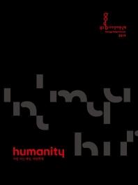 광주 디자인 비엔날레 Humanity(2019)
