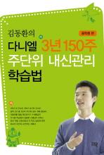김동환의 다니엘 3년 150주 주단위 내신관리 학습법: 중학생 편