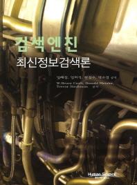 검색엔진 최신정보검색론