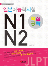일본어능력시험 N1 N2 핵심공략