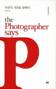 사진가 사진을 말하다
