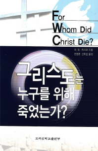 그리스도는 누구를 위해 죽었는가