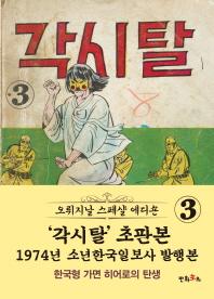 각시탈. 3(초판본)(1974년 소년한국일보사 발행본)