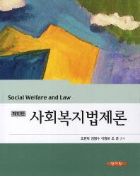 사회복지법제론