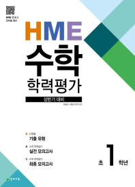 HME 초등 수학 1학년 학력평가(상반기)(2020)
