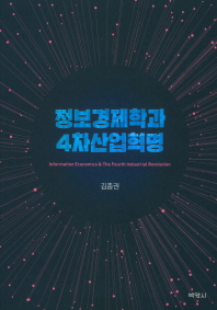 정보경제학과 4차산업혁명