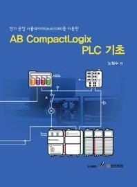 전기 공압 시뮬레이터(autoSIM)를 이용한 AB CompactLogix PLC 기초