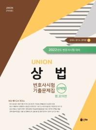 Union 상법 변호사시험 기출문제집 모의편. 2(선택형)(2022