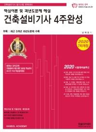 건축설비기사 4주완성(2020)