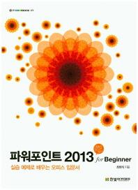 파워포인트 2013 for Beginner