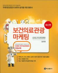 보건의료관광 마케팅(국제의료관광 코디네이터)(2016)
