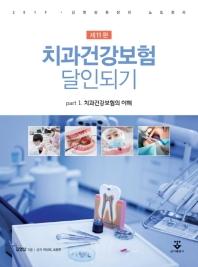 치과건강보험 달인되기. 1: 치과건강보험의 이해(2019)