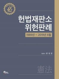 헌법재판소 위헌판례(1989년~2019년 6월)