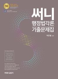 써니 행정법각론 기출문제집(2020)