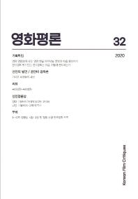 영화평론 제32호(2020)