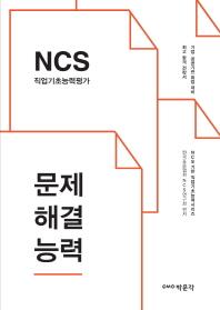 NCS 직업기초능력평가 문제해결능력