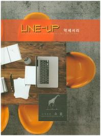 Line-Up 악세서리
