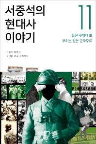 서중석의 현대사 이야기. 11: 유신 쿠데타(3) 뿌리는 일본 군국주의