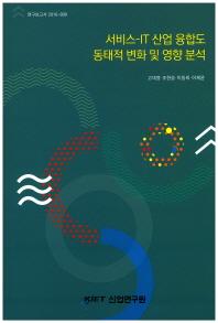 서비스-IT 산업 융합도 동태적 변화 및 영향 분석