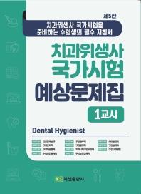 치과위생사 국가시험 예상문제집 세트