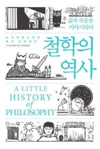 철학의 역사