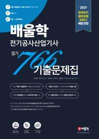 배울학 전기공사산업기사 필기 766 기출문제집(2021)