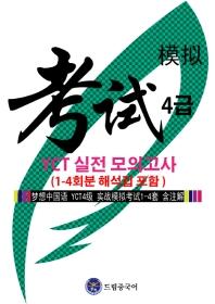 드림중국어 YCT 4급 실전 모의고사 (1-4회분 해석집 포함)