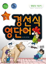 만화 경선식 영단어 초스피드 암기비법. 3