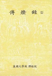 한글대장경 79 사전부3 전등록1 (傳燈錄1)
