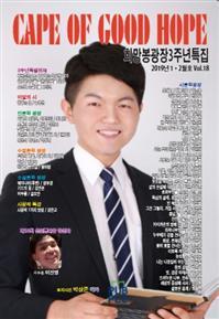 희망봉광장 2019년 1/2월호 제18집 VOL.18.