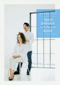 星玲奈&保志ゴロ-の365日ほめられるヘアアレンジBOOK