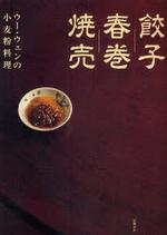 餃子 春卷 燒賣 ウ―.ウェンの小麥粉料理